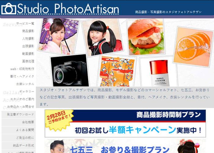 スタジオ・フォトアルチザン キャプチャ画像