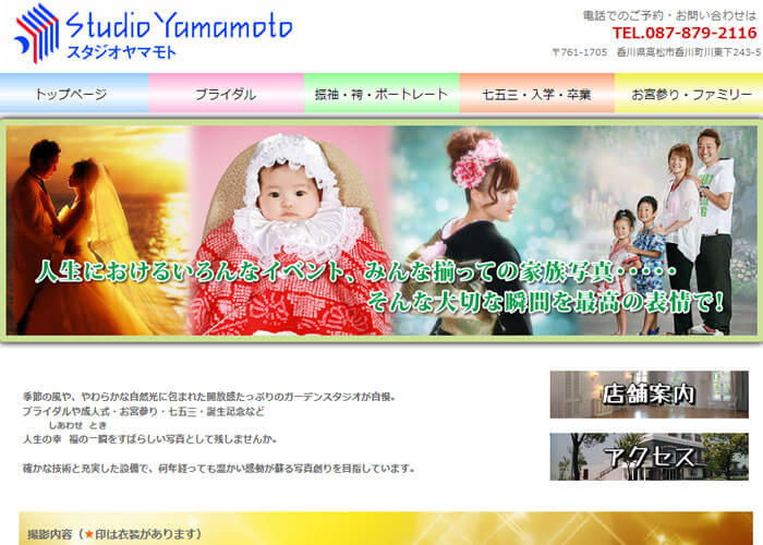 スタジオ・ヤマモトのキャプチャ画像