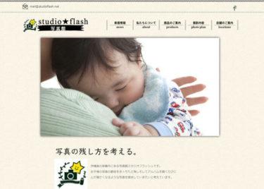 studio flash(スタジオフラッシュ)