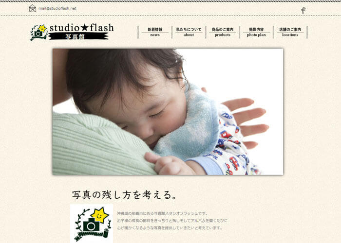 studio flash(スタジオフラッシュ) キャプチャ画像