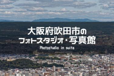 大阪府吹田市 イメージ