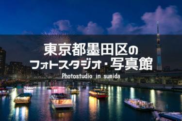 東京都墨田区のおすすめのフォトスタジオ・写真館5選