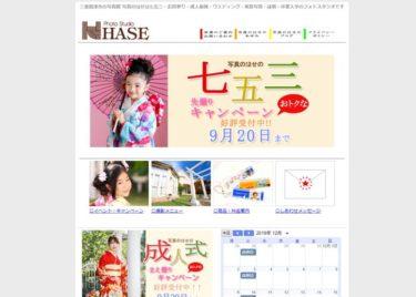 Photo Studio HASE(写真のはせ)