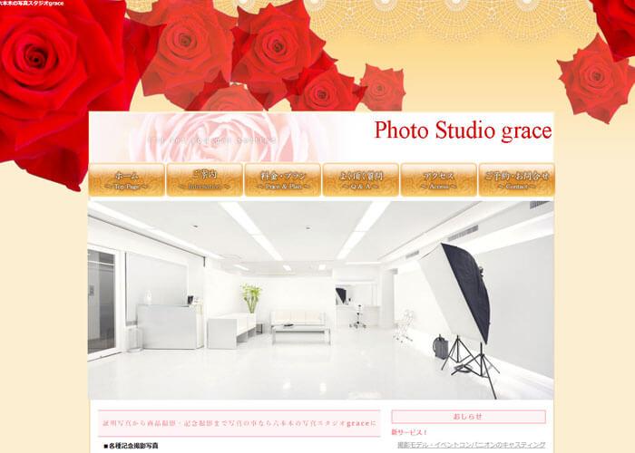 写真スタジオ・グレースのキャプチャ画像