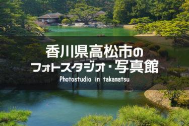 香川県高松市 イメージ