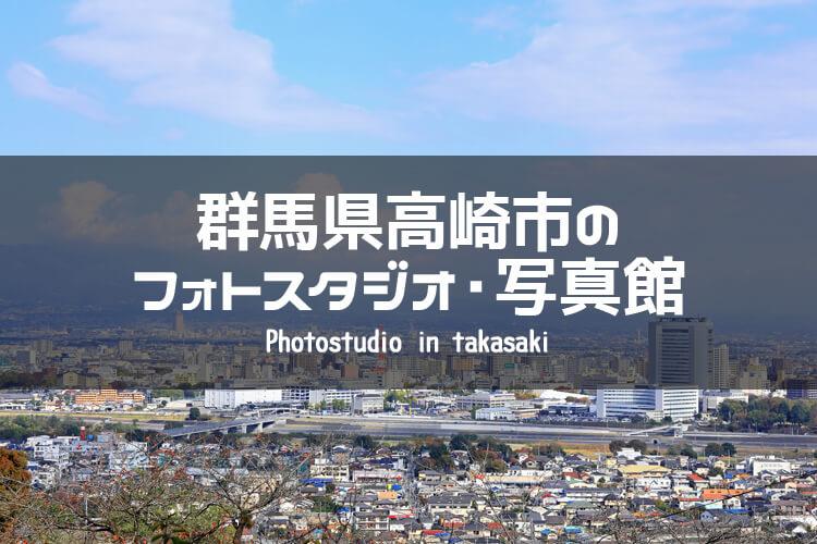 群馬県高崎市 イメージ