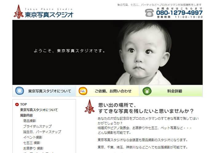 東京写真スタジオ キャプチャ画像