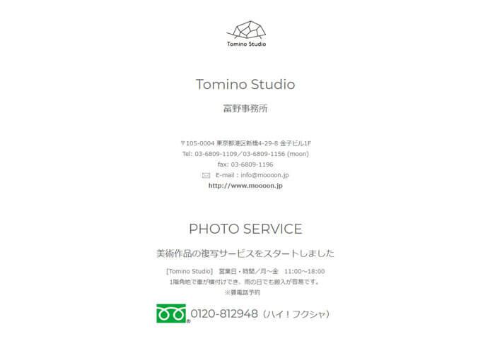 Tomino・Studioのキャプチャ画像