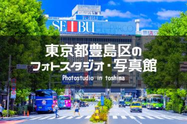 池袋・目白・大塚周辺でおすすめのフォトスタジオ・写真館5選|東京都豊島区