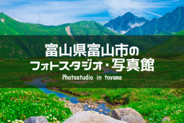 富山周辺でおすすめのフォトスタジオ・写真館5選|富山県富山市