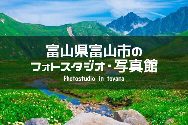 富山県富山市 イメージ