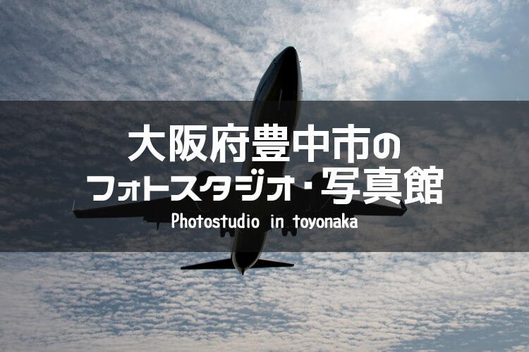 大阪府豊中市 イメージ