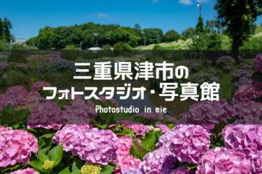 三重県津市 イメージ