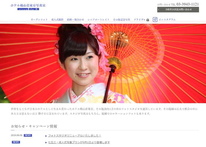 椿山荘東京写真室のキャプチャ画像