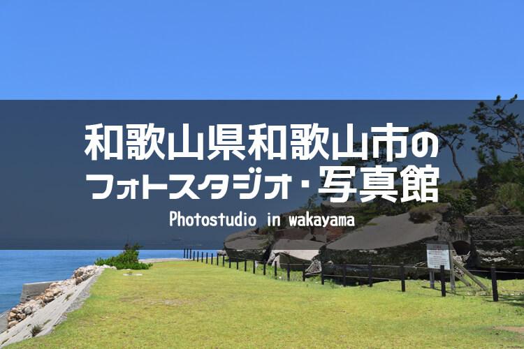 和歌山県和歌山市 イメージ