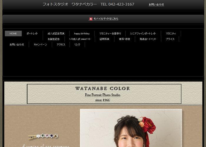 ワタナベカラー写真スタジオ キャプチャ画像