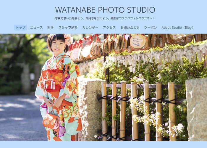 ワタナベフォトスタジオのキャプチャ画像