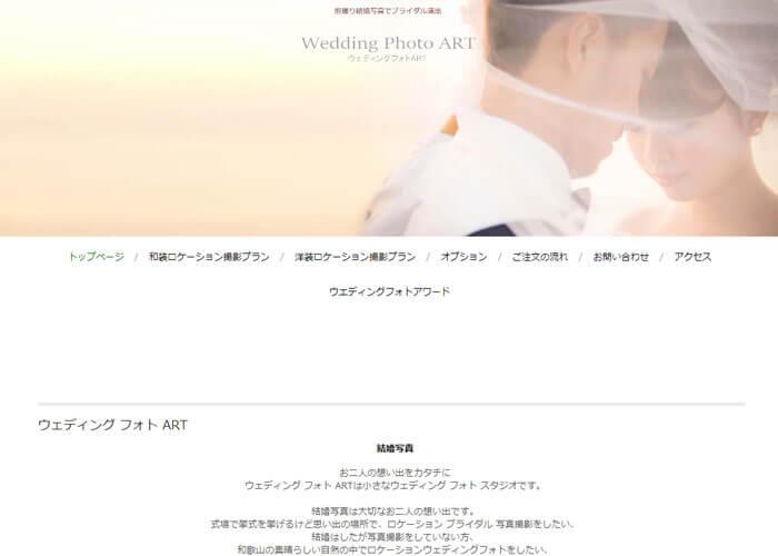 Wedding Photo ART(ウェディングフォトアート)のキャプチャ画像