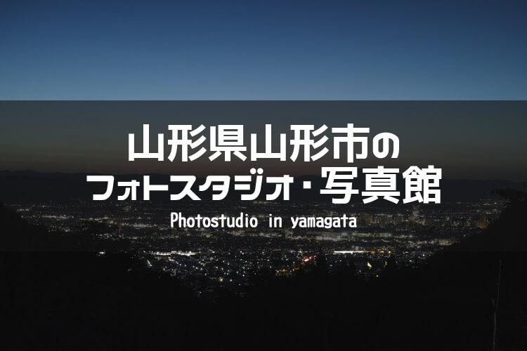 山形県山形市 イメージ