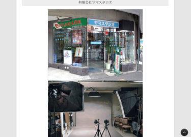 ヤマスタジオ