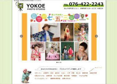YOKOE PHOTO STUDIO(横江写真館)