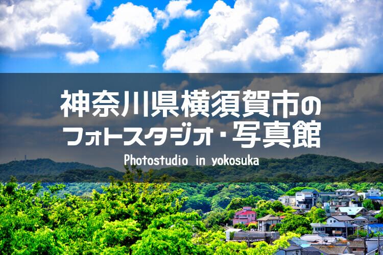神奈川県横須賀市 イメージ