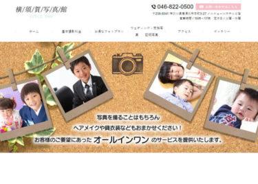 横須賀写真館