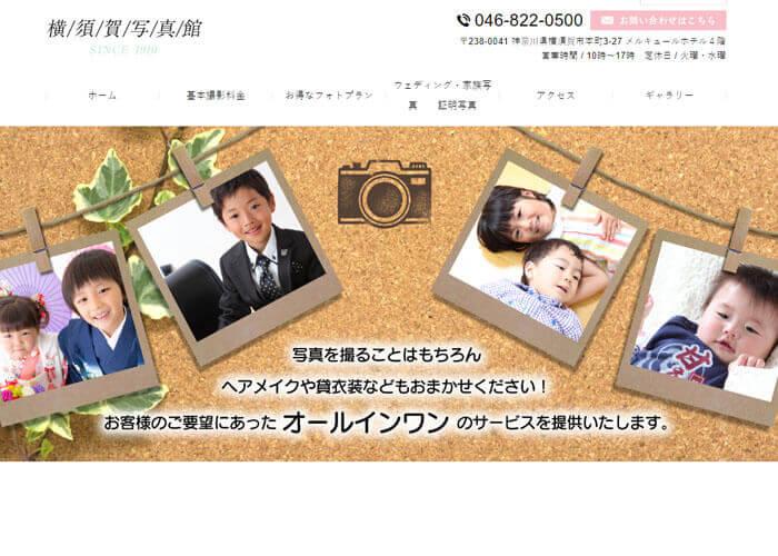 横須賀写真館のキャプチャ画像