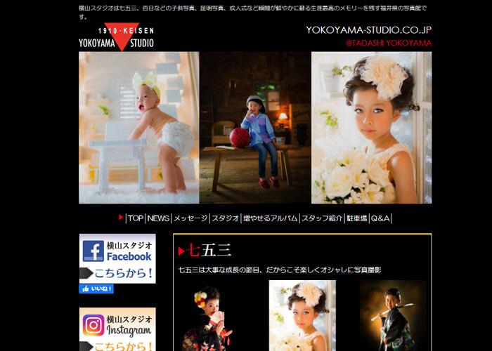 横山スタジオのキャプチャ画像