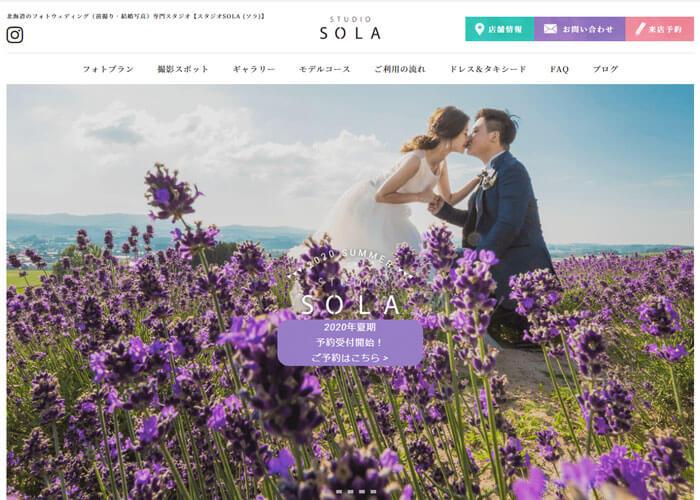 Studio SOLAのキャプチャ画像