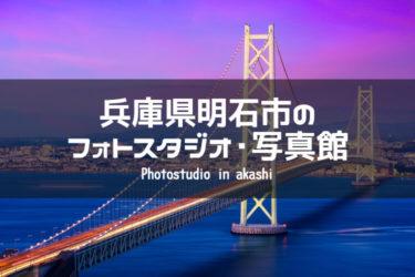 兵庫県明石市 イメージ