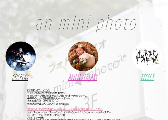 an mini photo(あんみにフォト)のキャプチャ画像