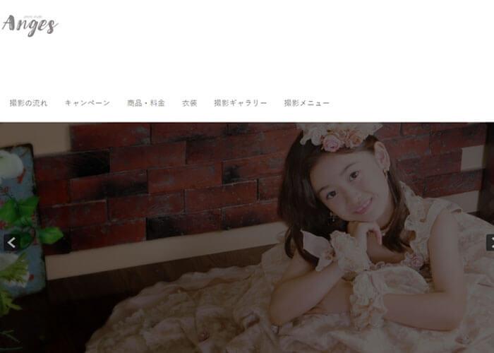 Photo Studio Anges(アンジェ)のキャプチャ画像