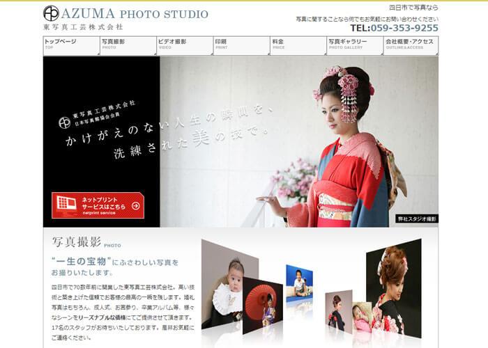 東写真工芸のキャプチャ画像