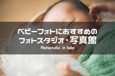 ベビーフォト撮影なら!名古屋でおすすめのフォトスタジオ・写真館5選