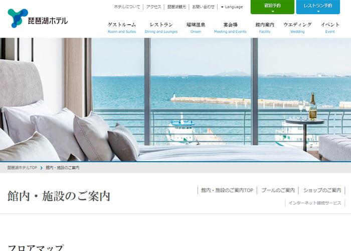 琵琶湖ホテル・写真室のキャプチャ画像