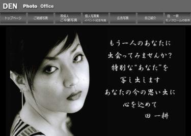 DEN Photo Office