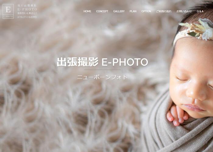 E-PHOTOのキャプチャ画像