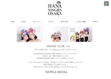 HANANINGEN OSAKA(花人間大阪)