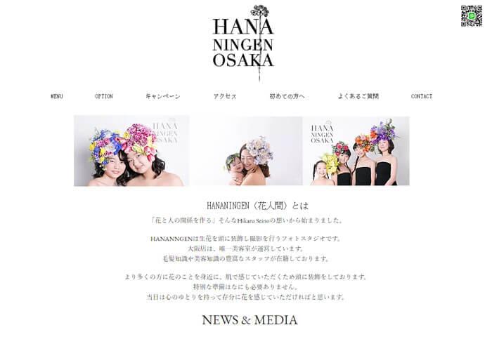 HANANINGEN OSAKA(花人間大阪)のキャプチャ画像