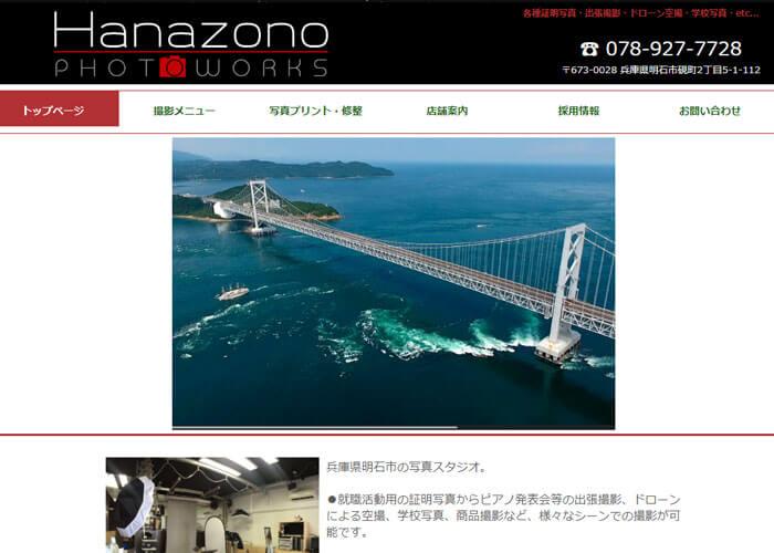 花園写真室 Hanazono Photo Worksのキャプチャ画像