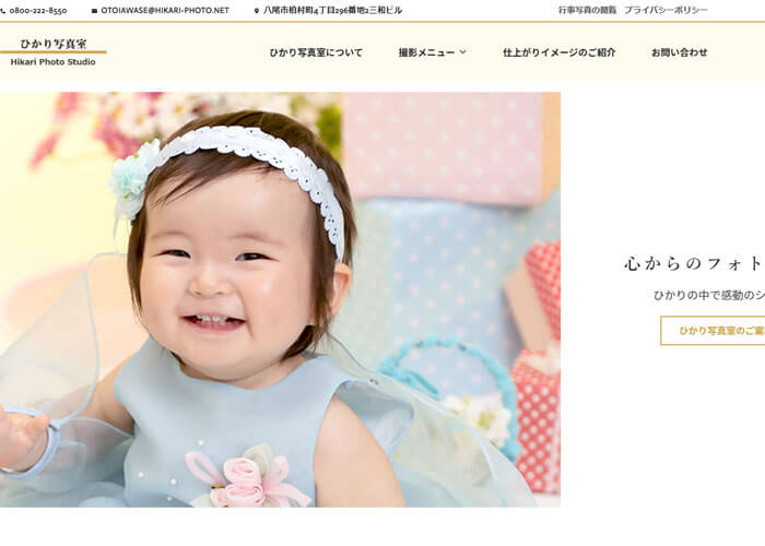 Hikari Photo Studio(ひかり写真室)のキャプチャ画像