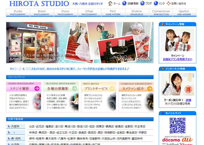 広田スタジオのキャプチャ画像
