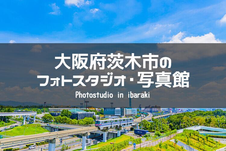 大阪府茨木市 イメージ