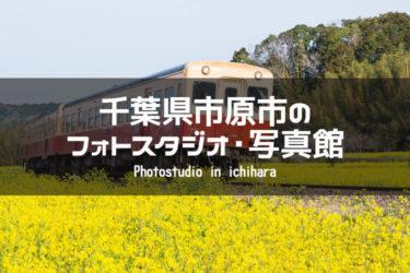 市原・五井周辺でおすすめのフォトスタジオ・写真館5選|千葉県市原市
