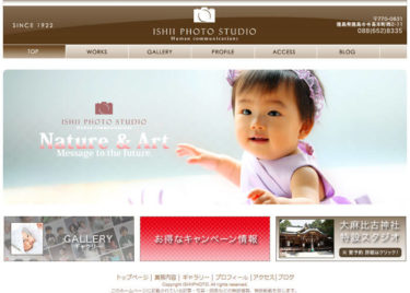 ISHII PHOTO STUDIO