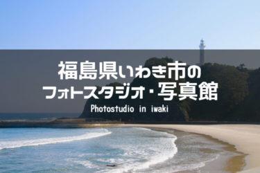 福島県いわき市 イメージ