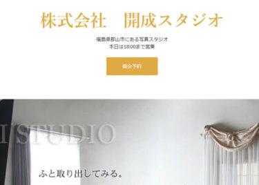開成スタジオ
