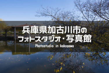 兵庫県加古川市 イメージ