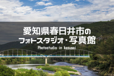 春日井・高蔵寺周辺でおすすめのフォトスタジオ・写真館5選|愛知県春日井市